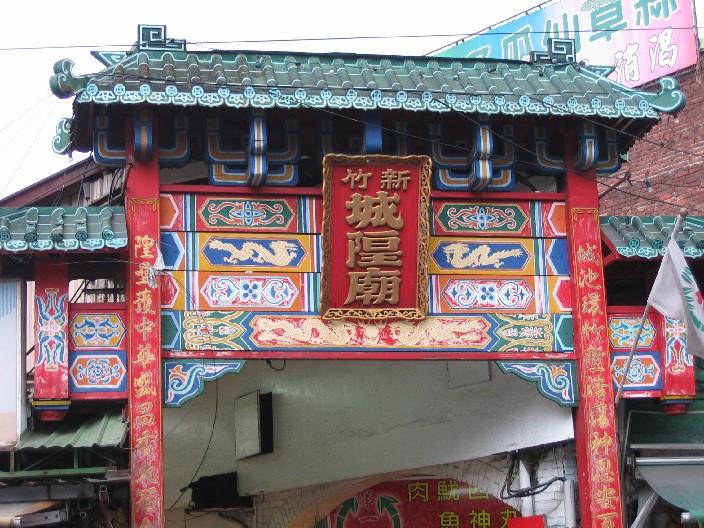 ChengHuangTemple.JPG
